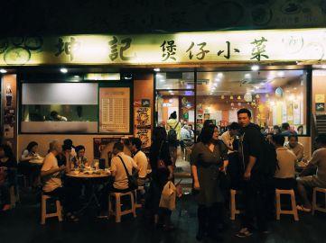坤記煲仔小菜 (Source: miccadj)